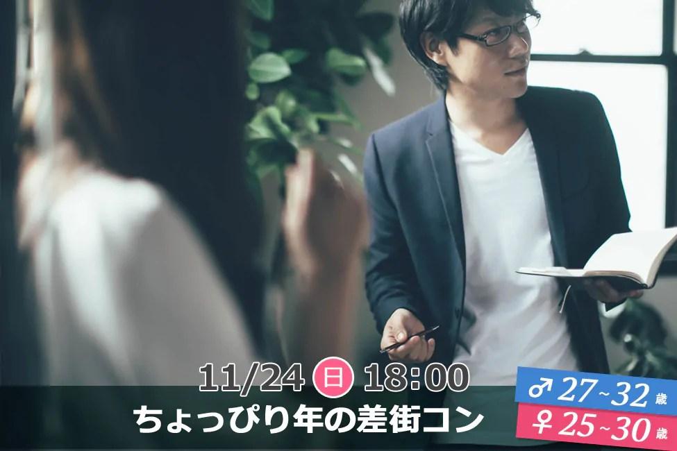 【終了】11月24日(日)18時~【男性27~32歳,女性25~30歳】ちょっぴり年の差街コン