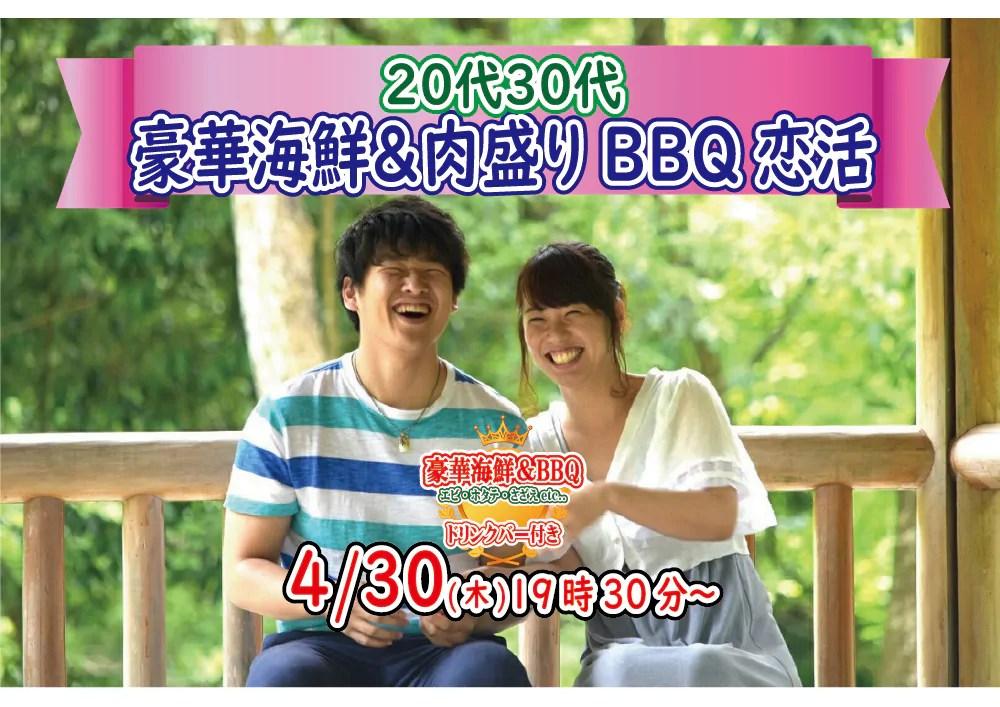 【終了】4月30日(木)19時30分~【20代30代】豪華海鮮&肉盛りバーベキュー恋活!