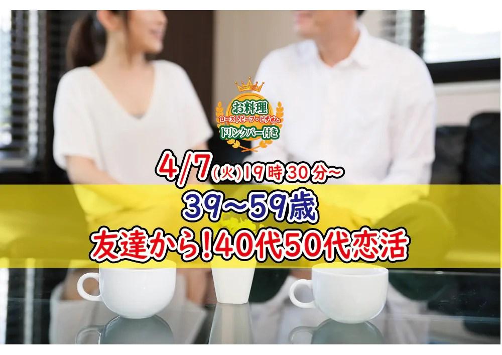 【終了】4月7日(火)19時30分~【39~59歳】友達から!40代50代中心恋活!