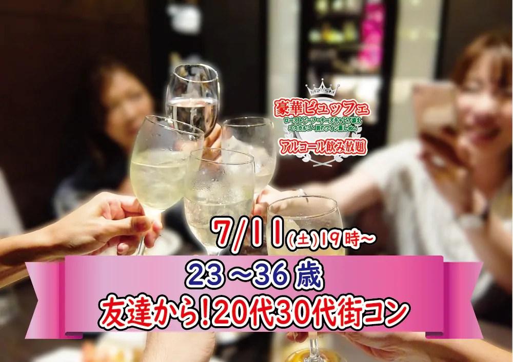 【終了】7月11日(土)~19時~【23~36歳】まずは友達から!20代30代料理ビュッフェ街コン(お酒有)