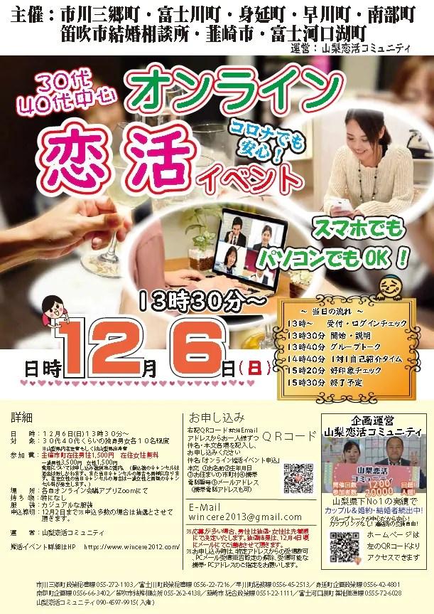12月6日(日)13時30分~【30代40代中心】8市町主催 オンライン恋活イベント