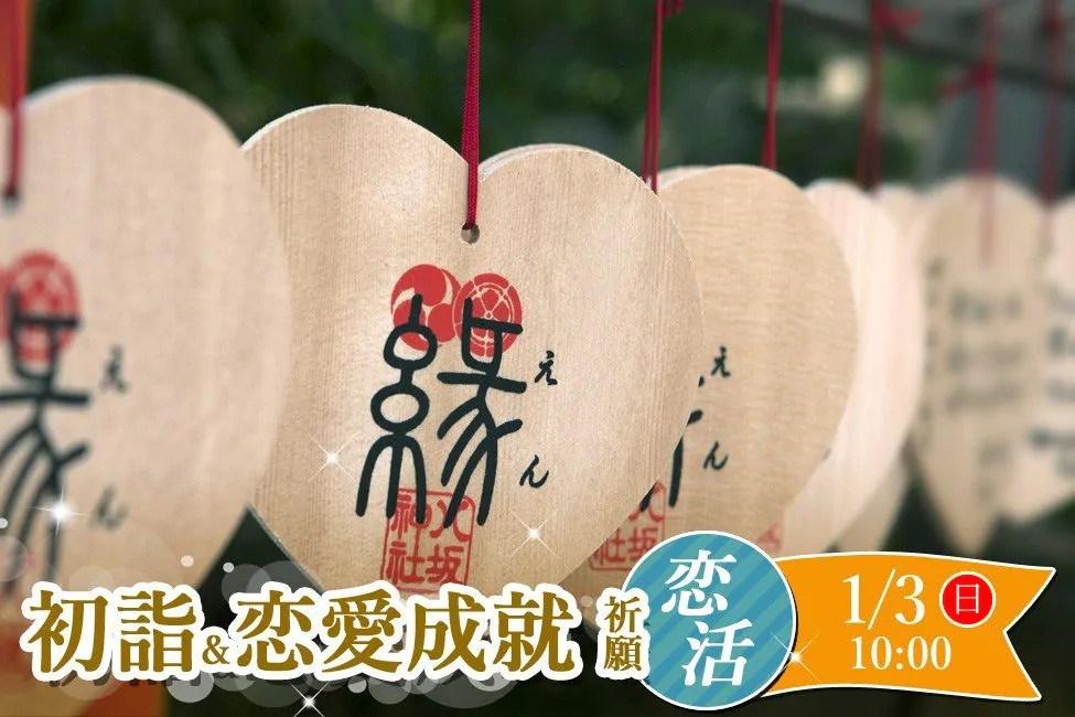 【終了】1月3日(日)10時~初詣&恋愛成就祈願 de 恋活