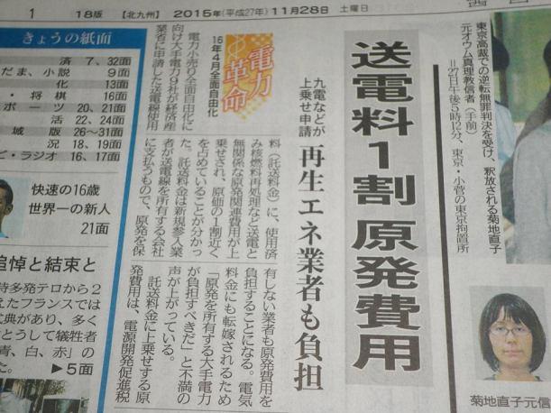 西日本新聞(2015年11月)送電料1割 原発費用