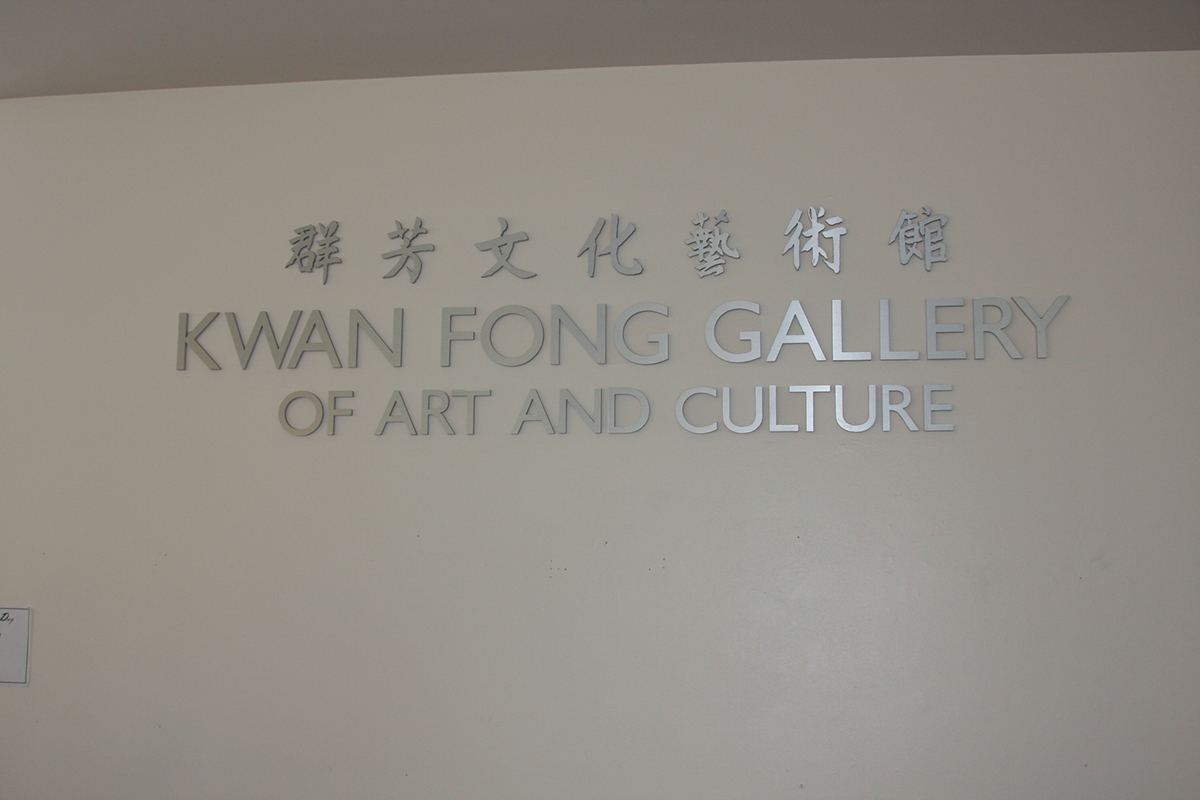 Kwan Fong Art Gallery of Art and Culture