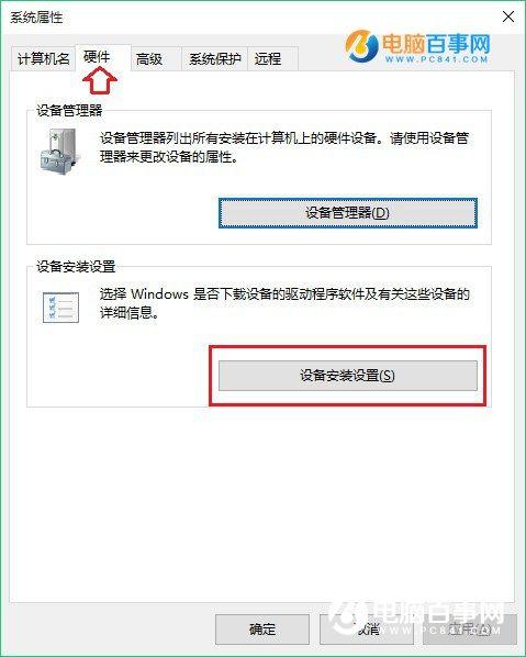 Win10驅動更新怎麼關閉 Win10禁用驅動自動更新方法_win10系統基礎知識
