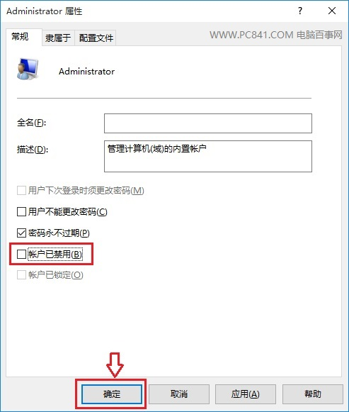 Win10怎麼打開超級管理員 Win10開啟Administrator賬號方法_win10系統基礎知識