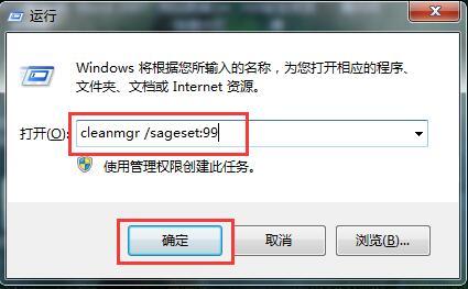 win7磁盤清理命令使用教程_關於windows