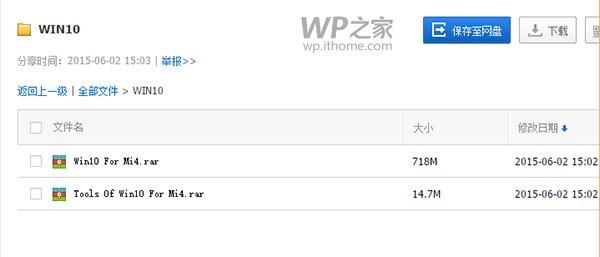 Disponibile al download la prima ROM di Windows 10 Mobile