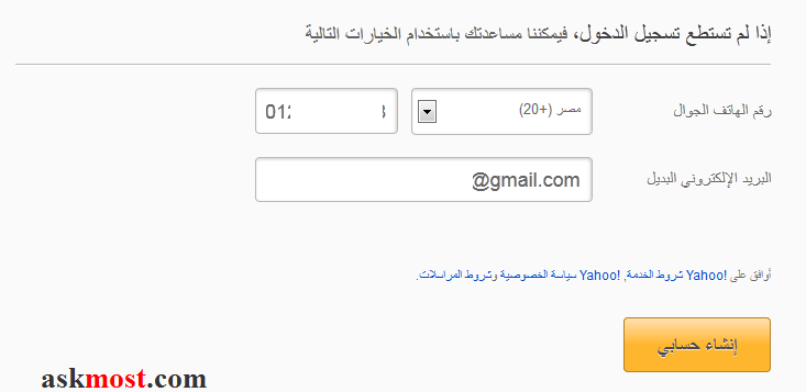 التسجيل فى الياهو بالعربى -3