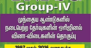 Download Tnpsc group 4 previous last 6 years question papers