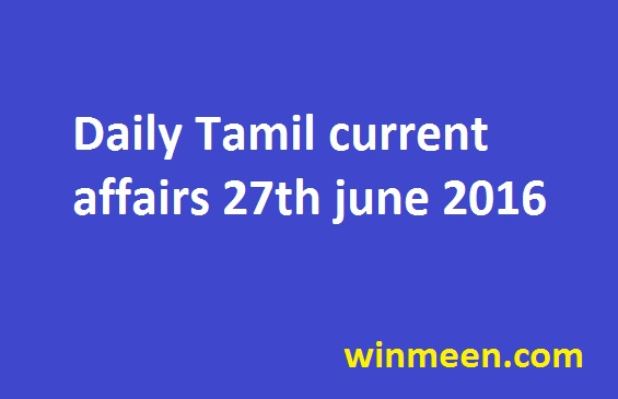 Daily Tamil current affairs 27th june 2016