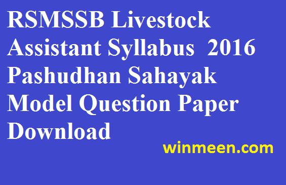 RSMSSB Livestock Assistant Syllabus 2016 Pashudhan Sahayak Model Question Paper Download