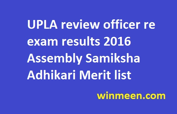 UPLA review officer re exam results 2016 Assembly Samiksha Adhikari Merit list