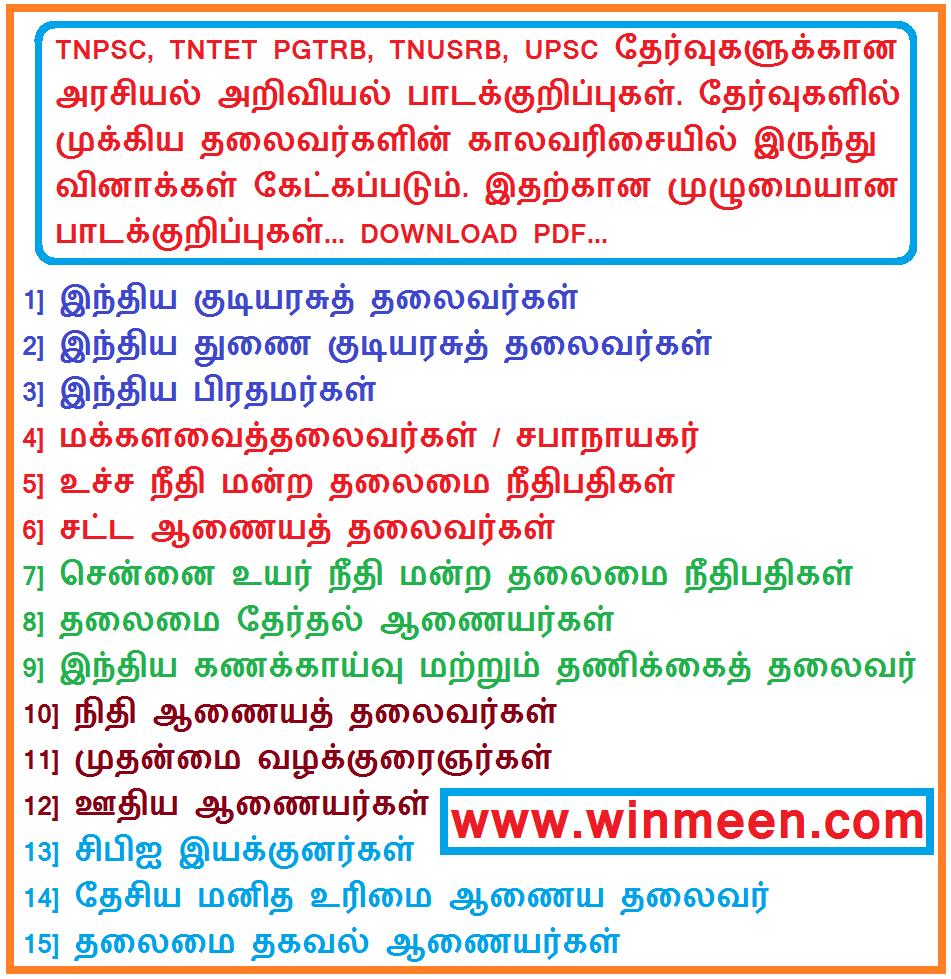 Indian Politics In Tamil Pdf