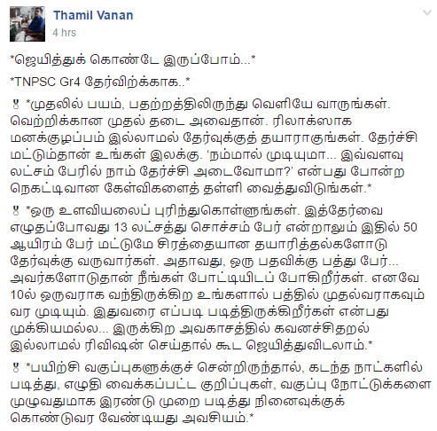 thamilvanan1