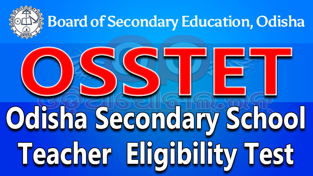 OSSTET Answer Key 2016 BSE Odisha Teacher Eligibility Test Solutions Cut off