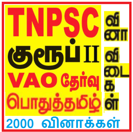 TNPSC Group 2A Pothu Tamil Model Question Paper with Answer