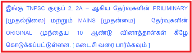 Tnpsc Group 2, 2A Exam Previous Year Question Papers Pdf Download [ Prelims And Mains ].