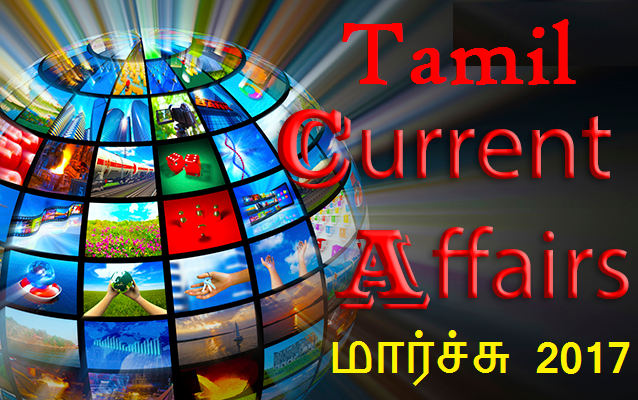 Tnpsc Current Affairs In Tamil March 2017