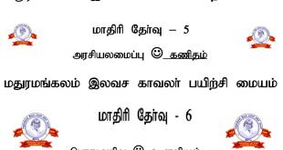 Tnpsc Group 1, 2, 2A, 4, Vao, Tntet Pgtrb, Tamilnadu Police Constable Exam Model Question Paper