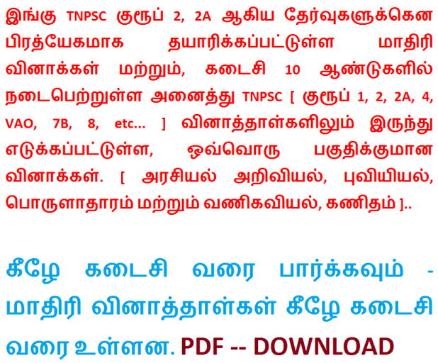 TNPSC Group 2A Model Question Paper