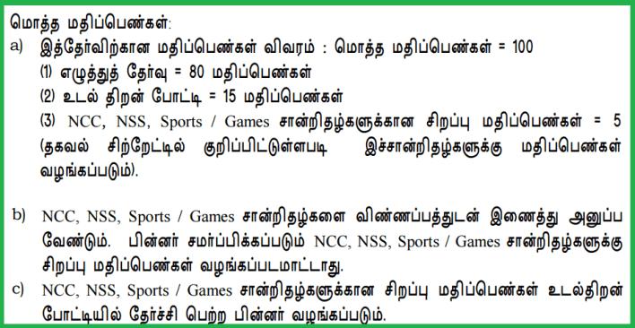 Tamilnadu Police Constable Selection Procedure