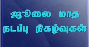 Tamil Tnpsc Current Affairs July Pdf Download Quiz Format
