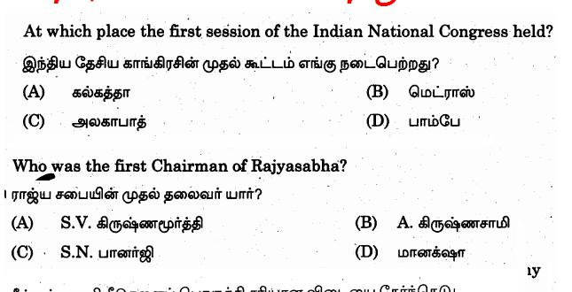 Tamil General Knowledge Books Pdf Free Download 2015 idea