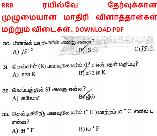 Rrb Previous Year Tamil Question Papers With Answers Pdf