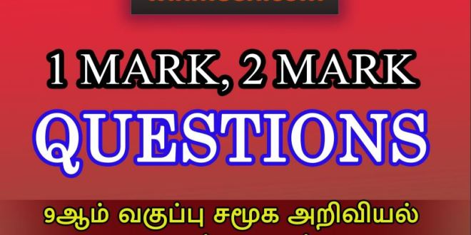 One Mark Questions With Answers Pdf Download | 1 Mark 2 Mark