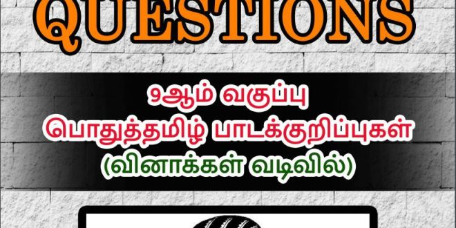 9th Std Tamil Notes Question Format Pdf Download - WINMEEN