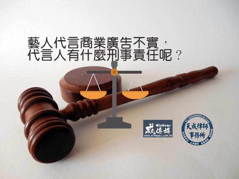 [天成法律小教室]藝人代言商業廣告不實,代言人有什麼刑事責任呢?