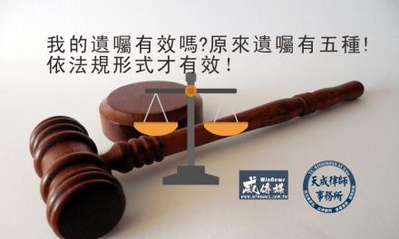 [天成法律小教室]我的遺囑有效嗎?原來遺囑有五種!依法規形式才有效!