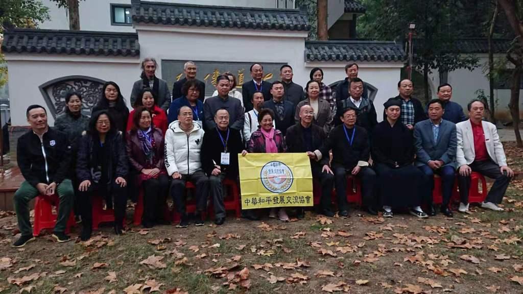 「2019國際道家文化圓桌會」日前於武漢舉行