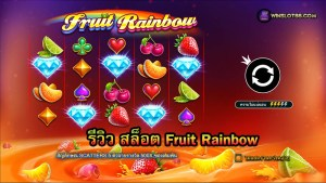 Read more about the article รีวิว สล็อต Fruit Rainbow