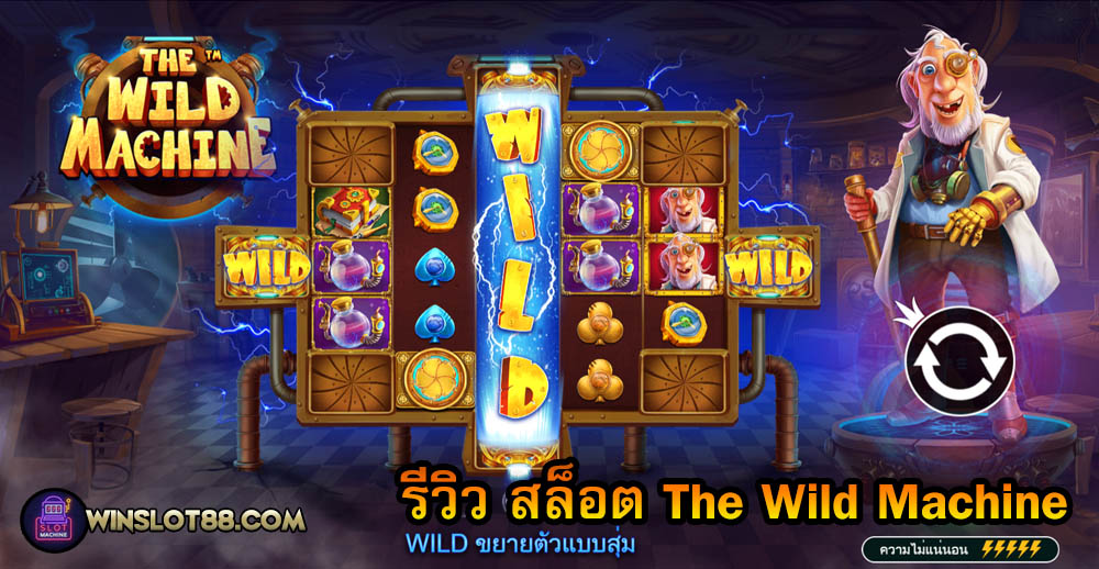 Read more about the article รีวิว สล็อต The Wild Machine