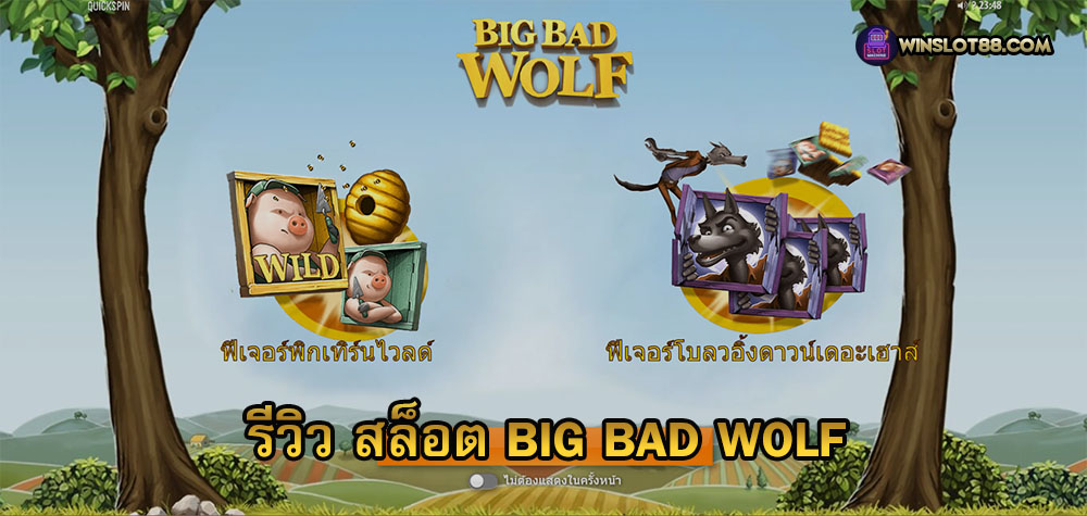 You are currently viewing รีวิว สล็อต Big Bad Wolf