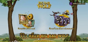 Read more about the article รีวิว สล็อต Big Bad Wolf