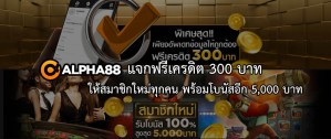 Read more about the article Alpha88 แจกเครดิตฟรี 300 พร้อมโบนัสอีก 5000