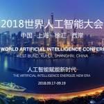 2018世界人工智能大會7大亮點總整理