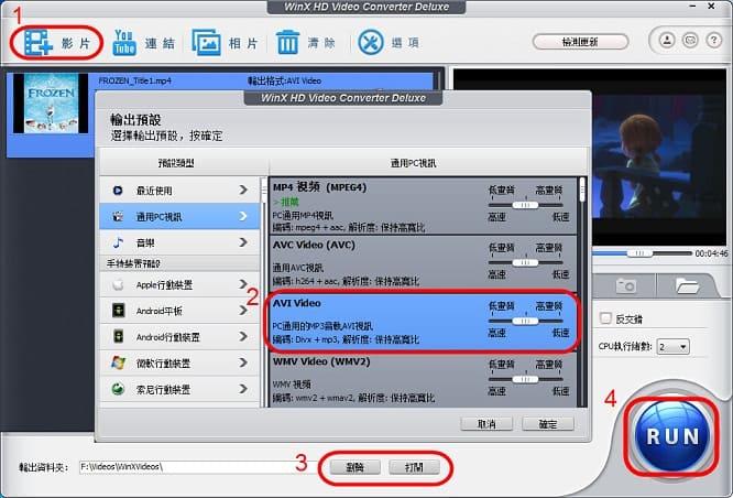 專業影片轉檔程式 –輕鬆轉檔MP4視訊為AVI