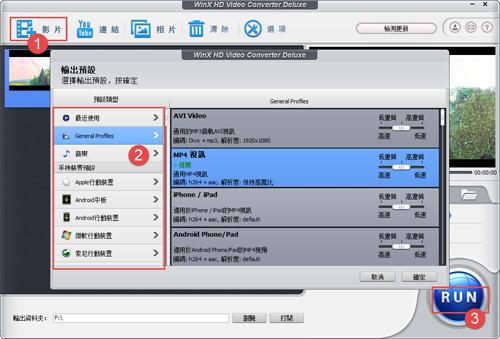 【VOB轉檔MP4】最優質的影片轉檔軟體   如何快速將VOB影片轉成MP4
