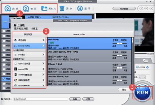 DVD轉MP3軟體 - 擷取DVD音訊并轉檔為MP3