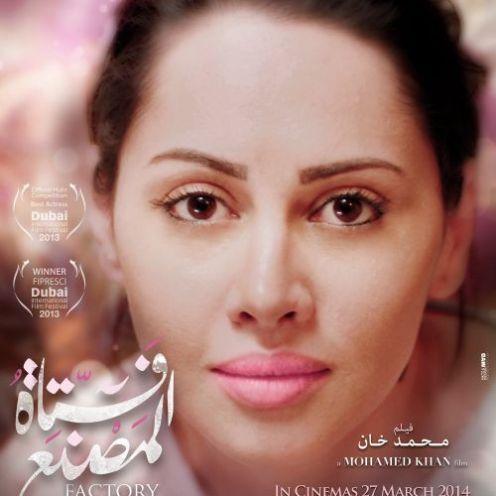 The Factory girl. De Mohamed Khan, Egipto.