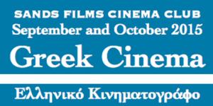 Sandfilms Greek cinema