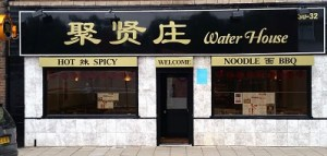 The Water House Chinese Restaurant