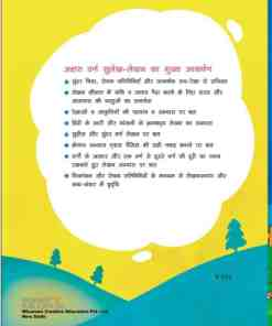 kindergarten Varnmala activity book