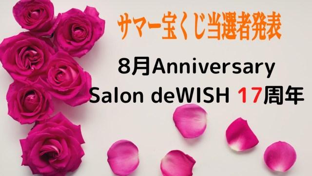 Salon de WISH 2020年サマー宝くじ当選者発表