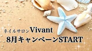 ヴィヴァン8月キャンペーン始まってます!!