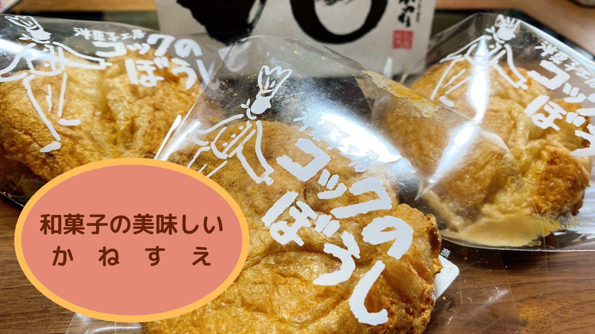 和菓子の美味しい!かねすえ